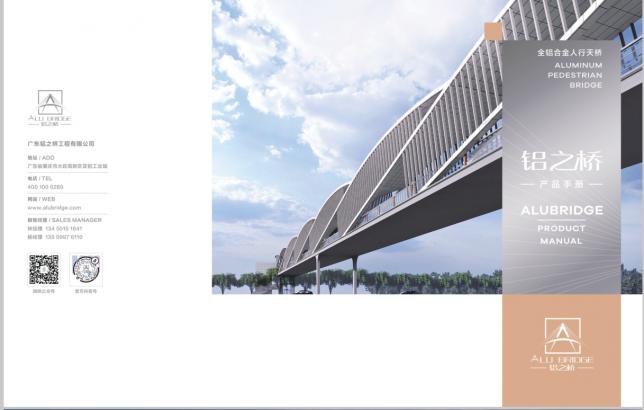 广东铝之桥