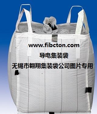 导电集装袋、防静电集装袋、耐高温集装袋、吨包袋供应