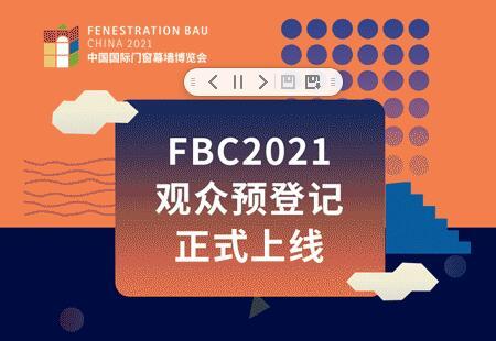 亲测7.5秒领取FBC博览会参观证!太方便了