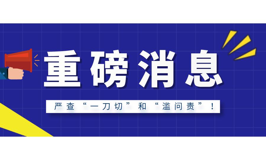 """严查""""一刀切""""和""""滥问责""""!中央督察组进驻山西、河南等8省区!"""