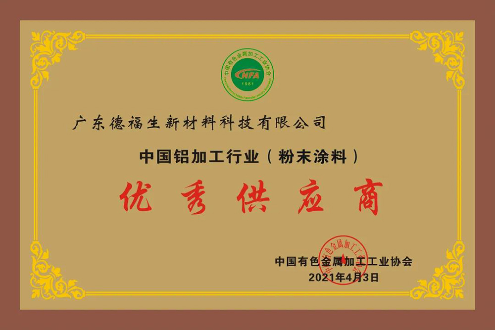 德福生——亮出自立自强名片,助力行业筑造新未来