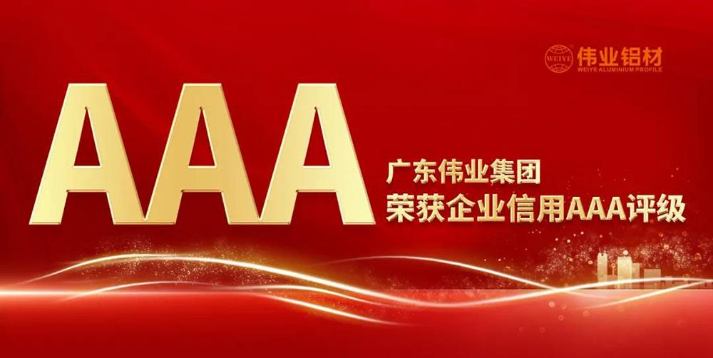 """伟业集团获评企业信用AAA级,高信用为高质量发展""""铆足底气"""""""