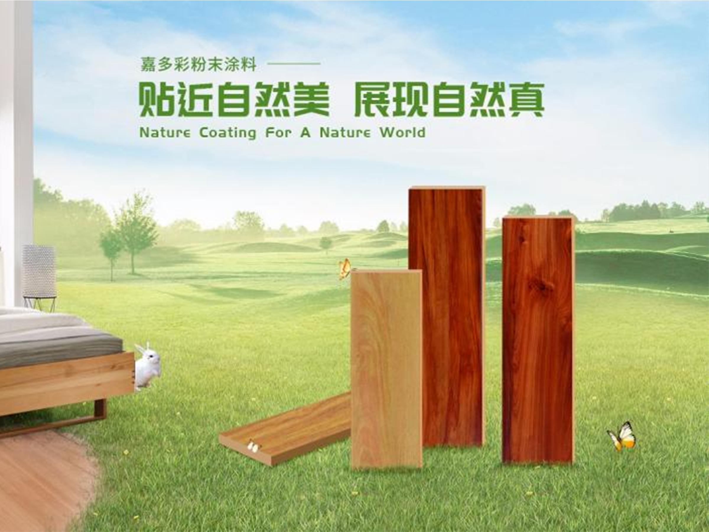 碳中和时代,嘉多彩用专业产品和服务为绿色环保添砖加瓦