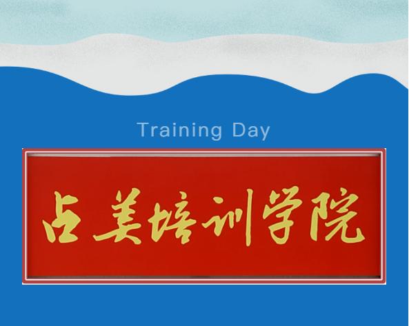 占美金属 | 培训学院第一期管理培训开班!