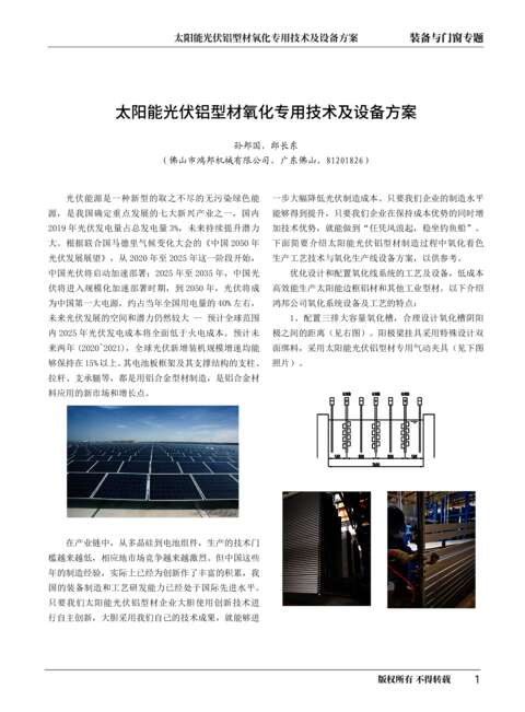 太阳能光伏铝型材氧化专用技术及设备方案