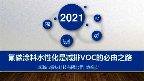 氟碳涂料水性化是减排VOC的必由之路
