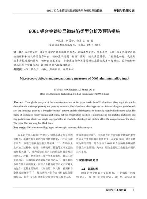 6061铝合金铸锭显微缺陷类型分析及预防措施