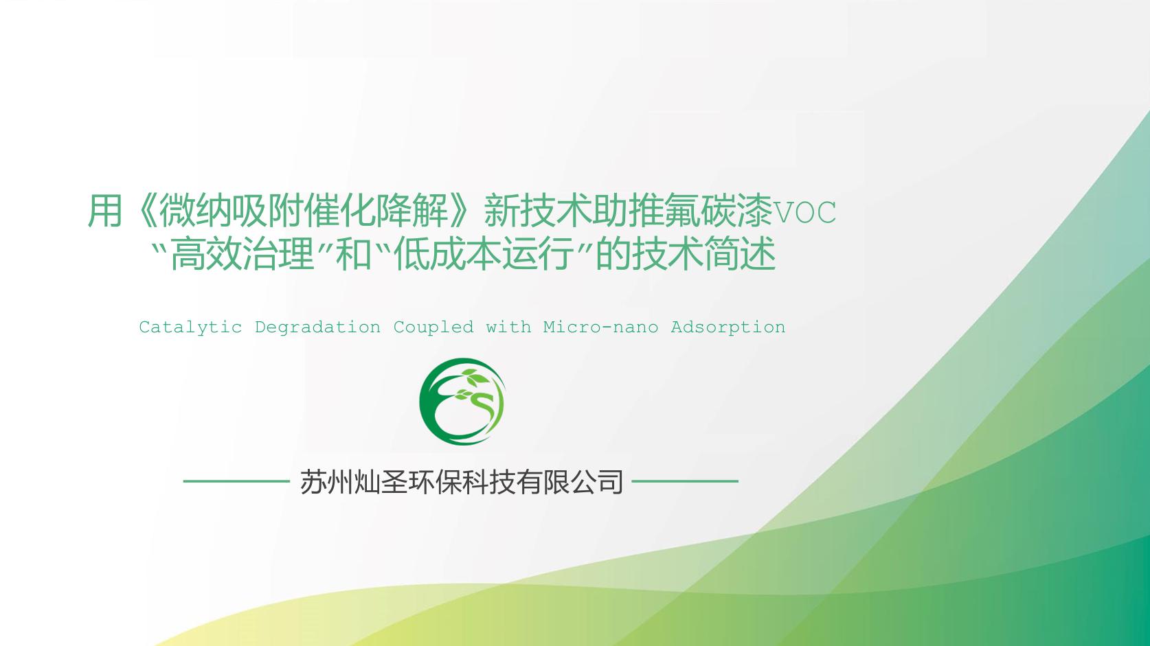 """用《微纳吸附催化降解》新技术助推氟碳漆VOC""""高效治理""""和""""低成本运行""""的技术简述"""