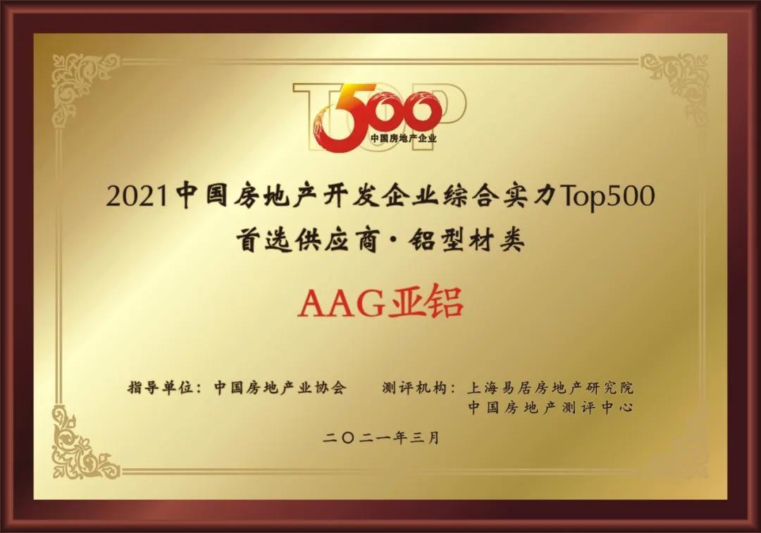 AAG亚铝获评2020-2021年度中国房地产500强首选品牌-铝型材类前十强