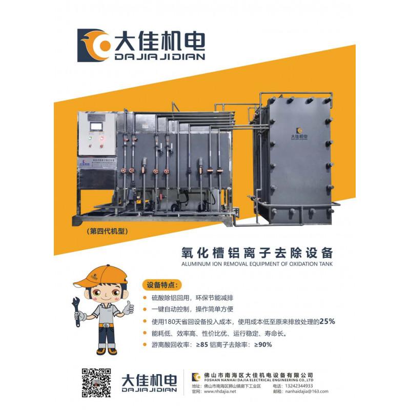四代铝离子回收设备