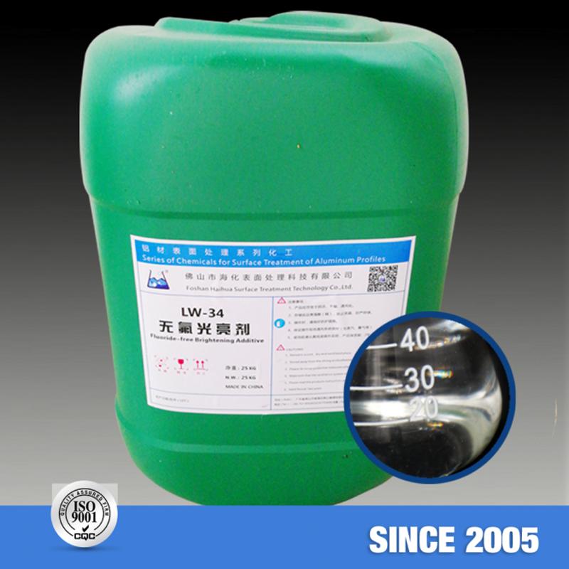 LW-34 无氟光亮剂(液)