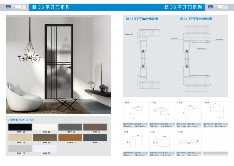 广奕铝业铝门窗新35平开门系列