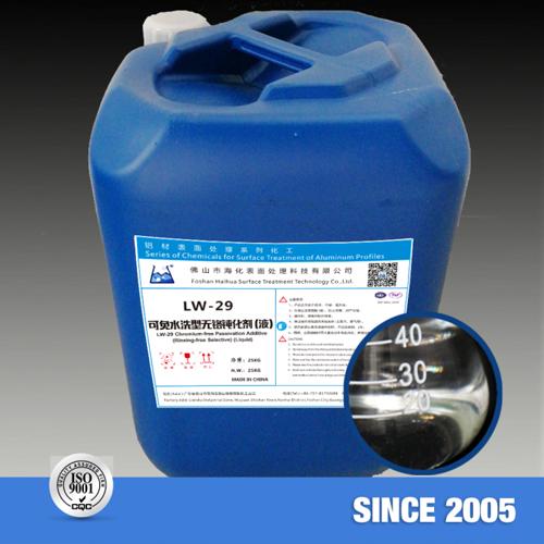 LW-29可免水洗型无铬钝化剂(液)
