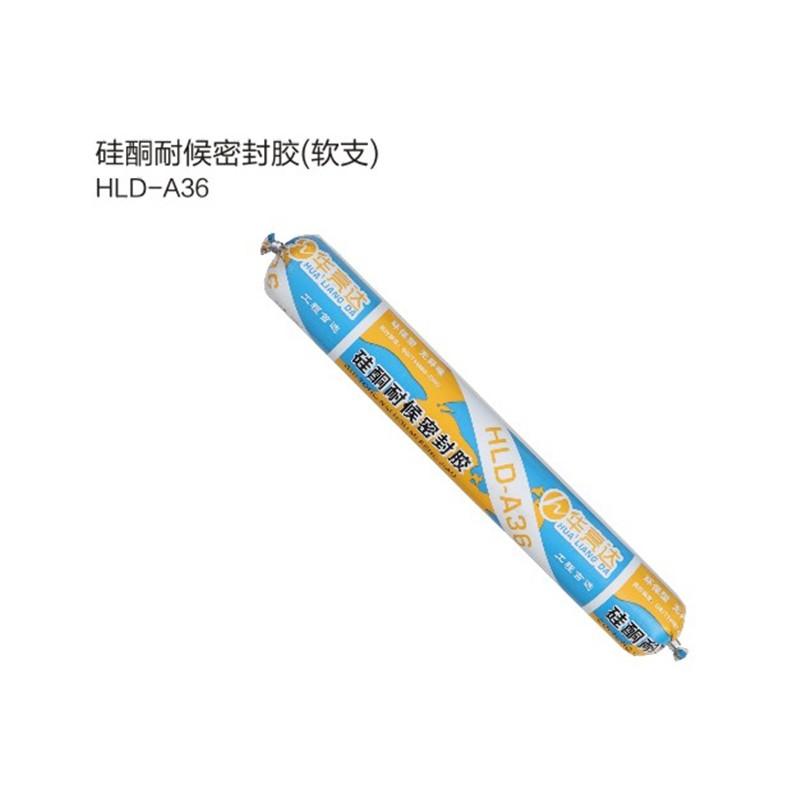 硅酮耐候密封胶(软支)HLD-A36