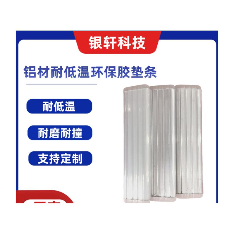 铝材万能杆耐高温垫条