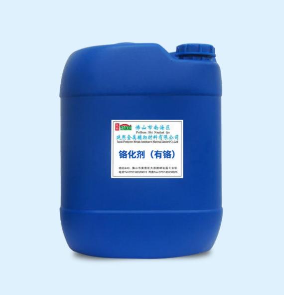 YX-017 铬化剂(有铬)