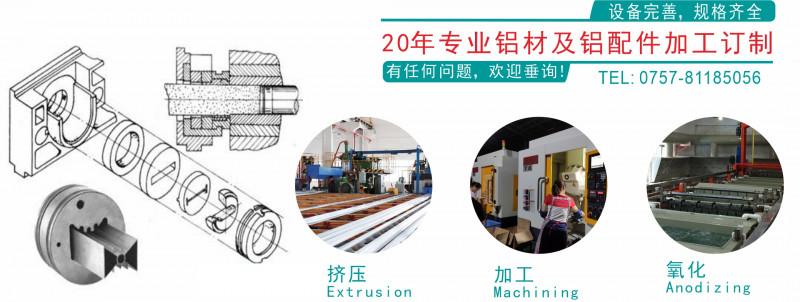 CNC铝型材加工