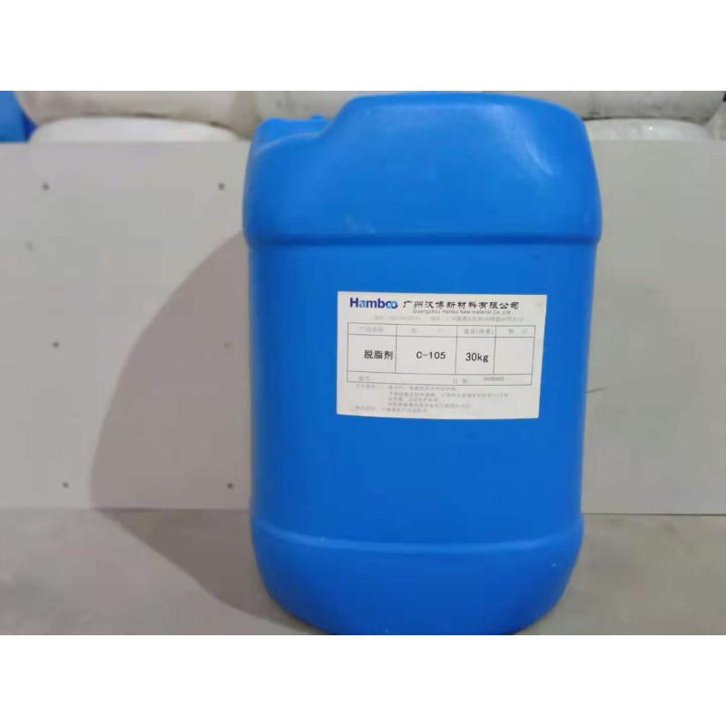 脱脂剂C-105