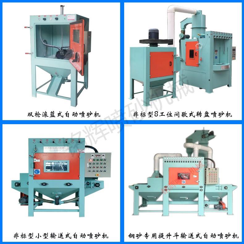 喷砂机厂家 专业自动喷砂机生产定做厂家