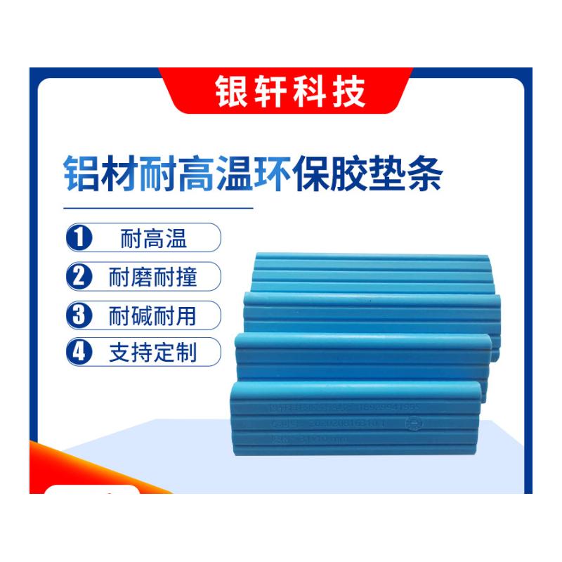 铝材环保胶耐高温垫条