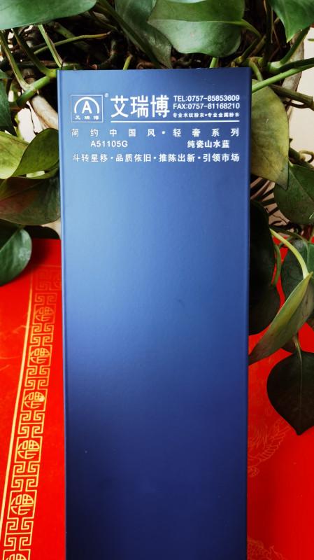 A51105G纯瓷山水蓝