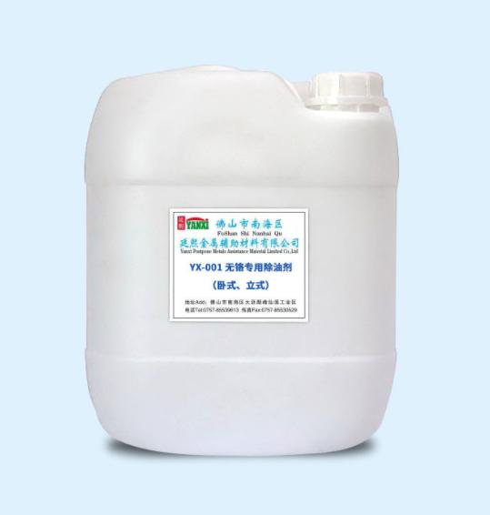 YX-001 无铬专用除油剂 (卧式、立式)