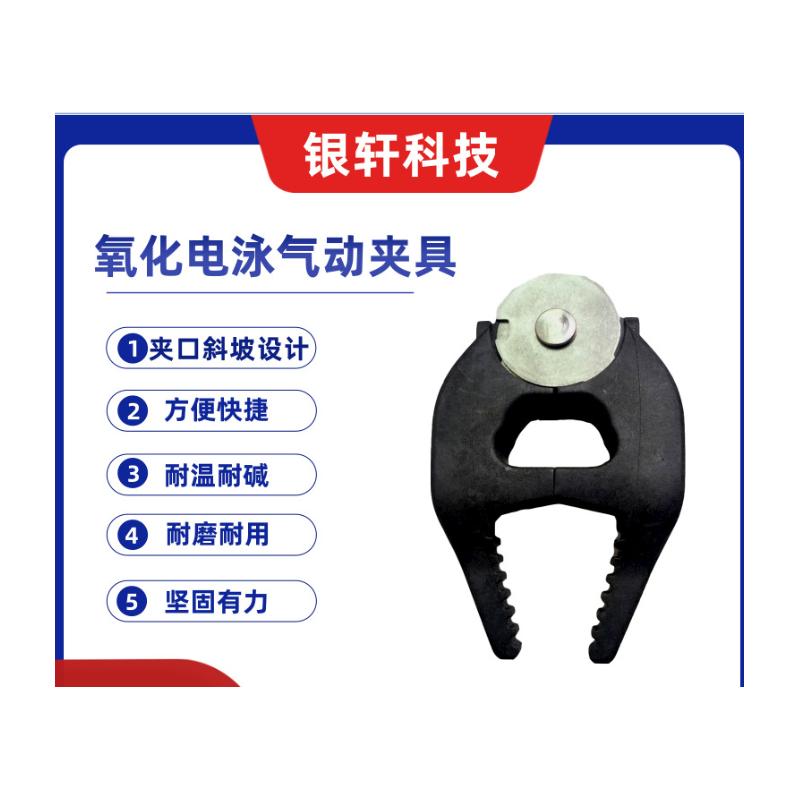 全能氧化夹(体形专业设计减少酸)