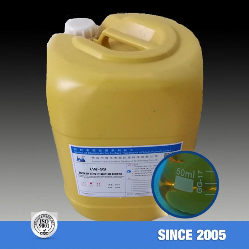 LW-99无镍无氟中温封闭剂(液)