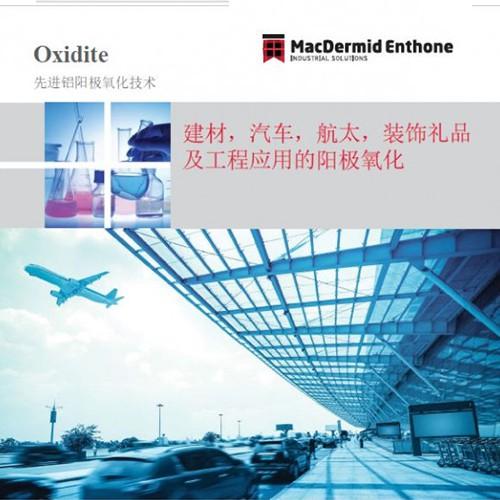 铝型材环保阳极氧化解决方案