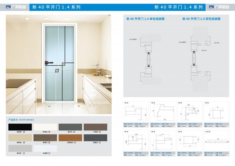 广奕铝业铝门窗新40平开门1.4/1.2系列
