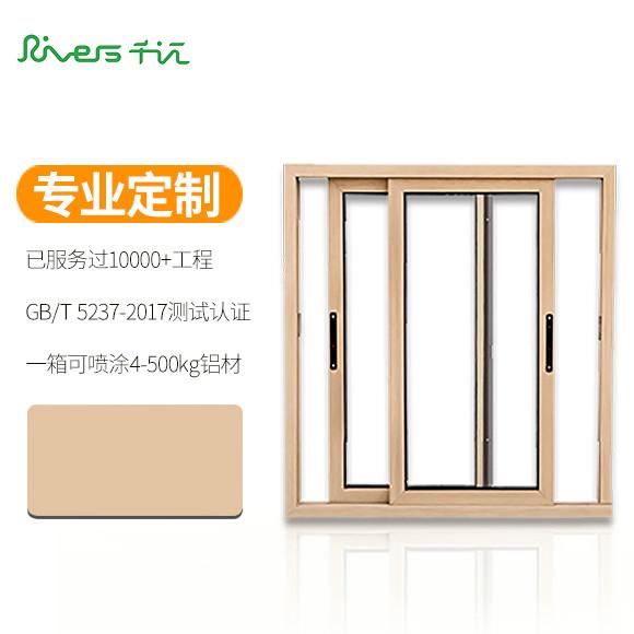 门窗专用粉