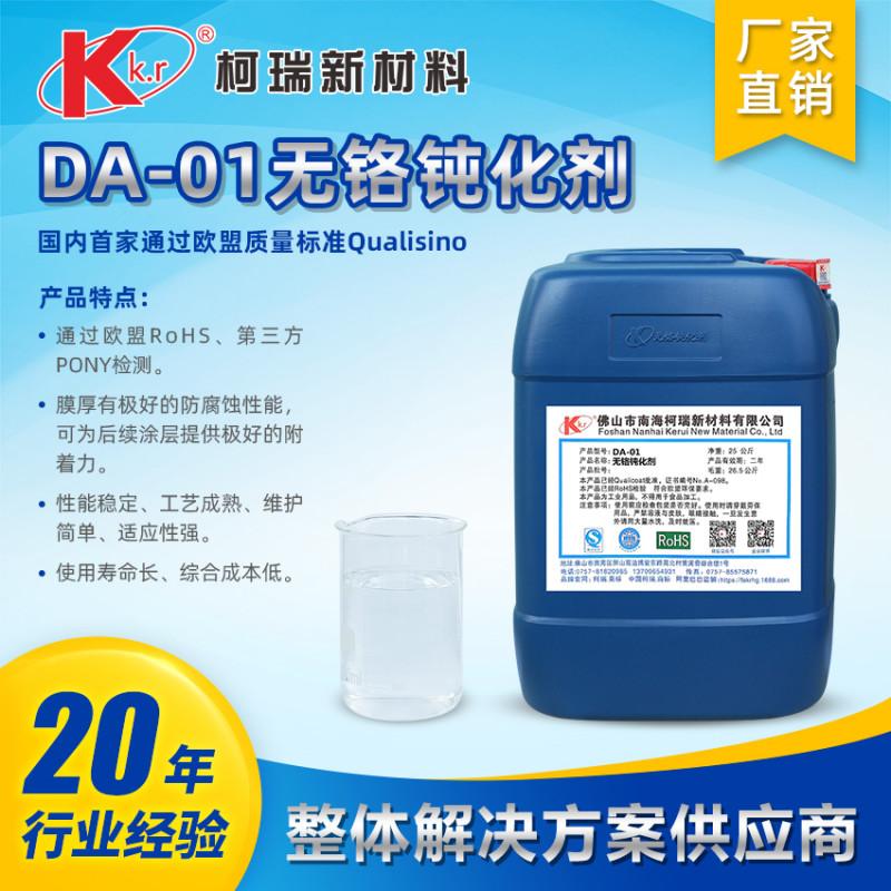 DA-01无铬钝化剂