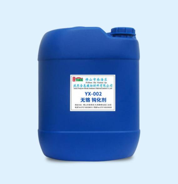 YX-002 无铬钝化剂