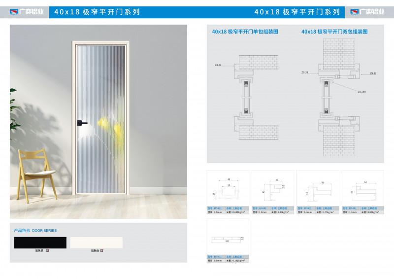 广奕铝业铝门窗45*18极窄平开门