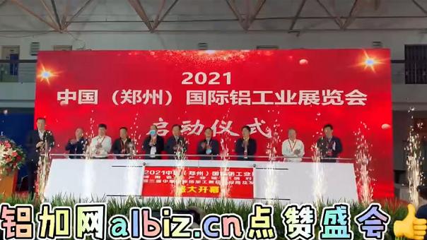 逛展会 | 2021中国(郑州)国际铝工业展览会启动仪式