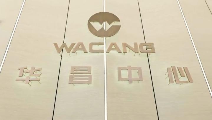 南海新添一超甲级写字楼,世界500强领头入驻华昌中心!