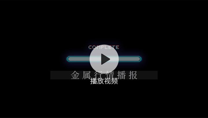 行情播报 | 金属行情播报0511