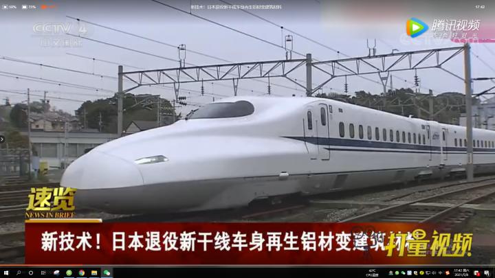 直播 | 新技术!日本退役新干线车身再生铝材变建筑材料