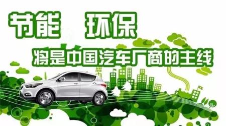 节能环保将是中国汽车厂商的主线