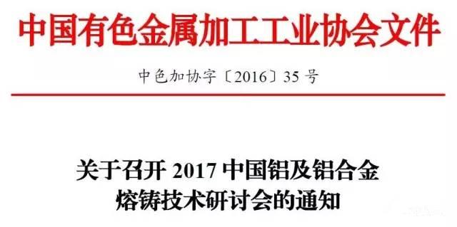 关于召开2017中国铝及铝合金熔铸技术研讨会的通知