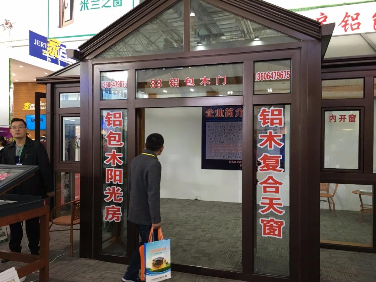 丨第六届中国 临朐 家居门窗博览会暨全铝家居展览会开幕图片