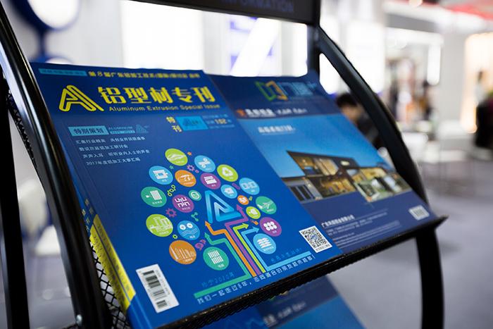 新时代,新技术,新奋斗——广东铝加工技术(国际)研讨会再次深度领航