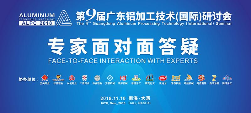 第9届广东铝加工技术(国际)研讨会