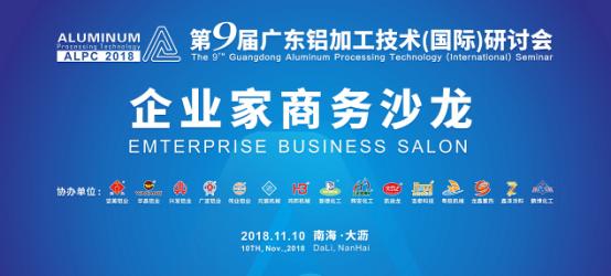 铝加工研讨会企业家商务沙龙