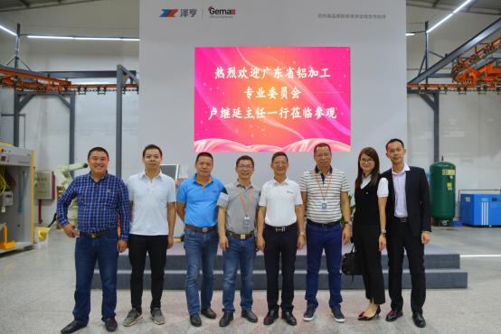 广东铝加工专业委员会一行走访泽亨实业.png