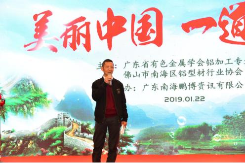 广东省有色金属学会铝加工专业委员会主任卢继延致辞