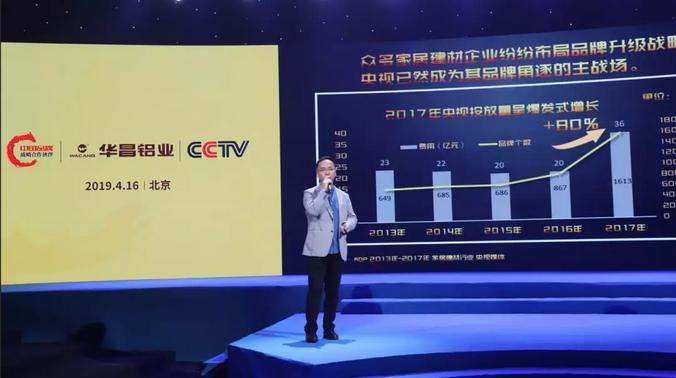央视资源整合分析师潘清先生致辞