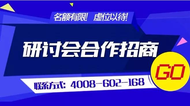 2019第十届广东铝加工技术(国际)研讨会火热招商中