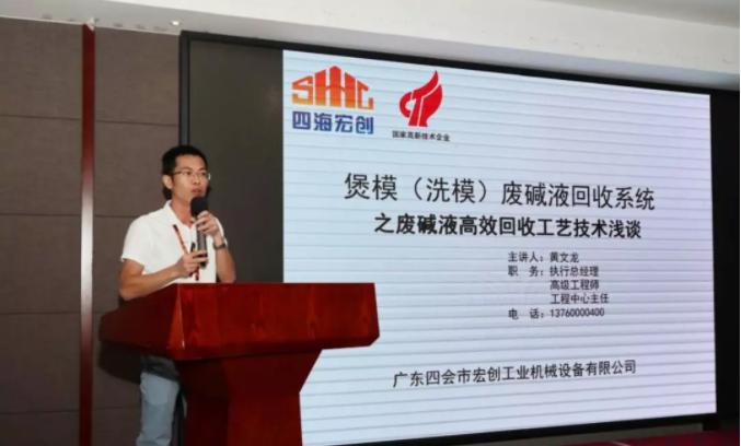 四会市宏创工业机械设备有限公司副总经理黄文龙作专题演讲