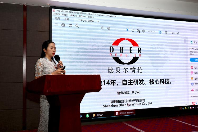 深圳市德贝尔喷枪有限公司销售总监李小花演讲